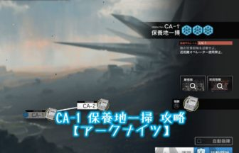 CA-1 保養地一掃 攻略 【アークナイツ】