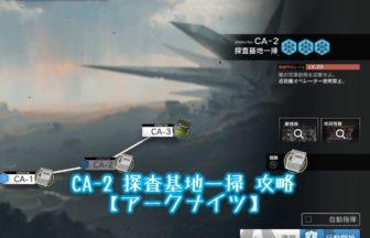 CA-2 探査基地一掃 攻略 【アークナイツ】