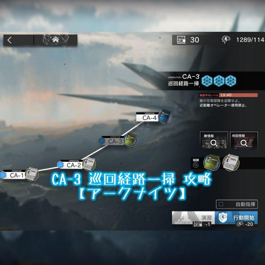 CA-3 巡回経路一掃 攻略 【アークナイツ】