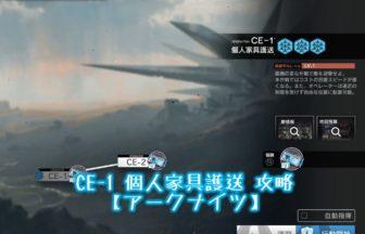 CE-1 個人家具護送 攻略 【アークナイツ】