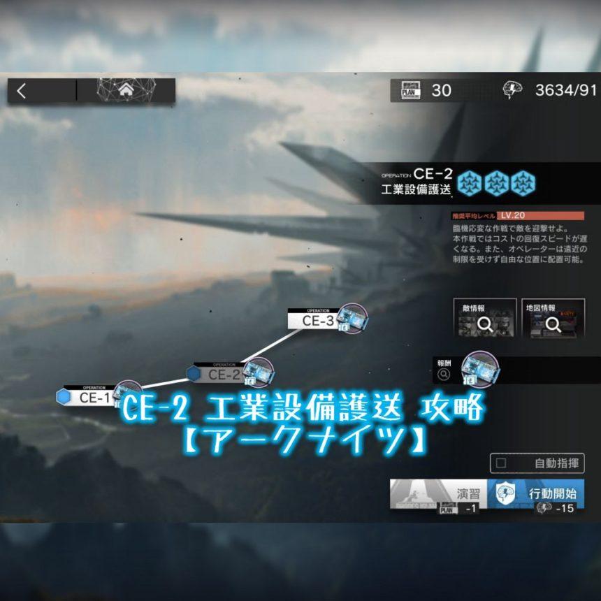 CE-2 工業設備護送 攻略 【アークナイツ】