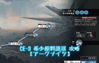 CE-3 希少原料護送 攻略 【アークナイツ】