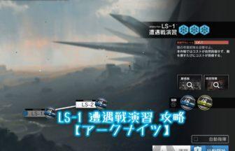 LS-1 遭遇戦演習 攻略 【アークナイツ】