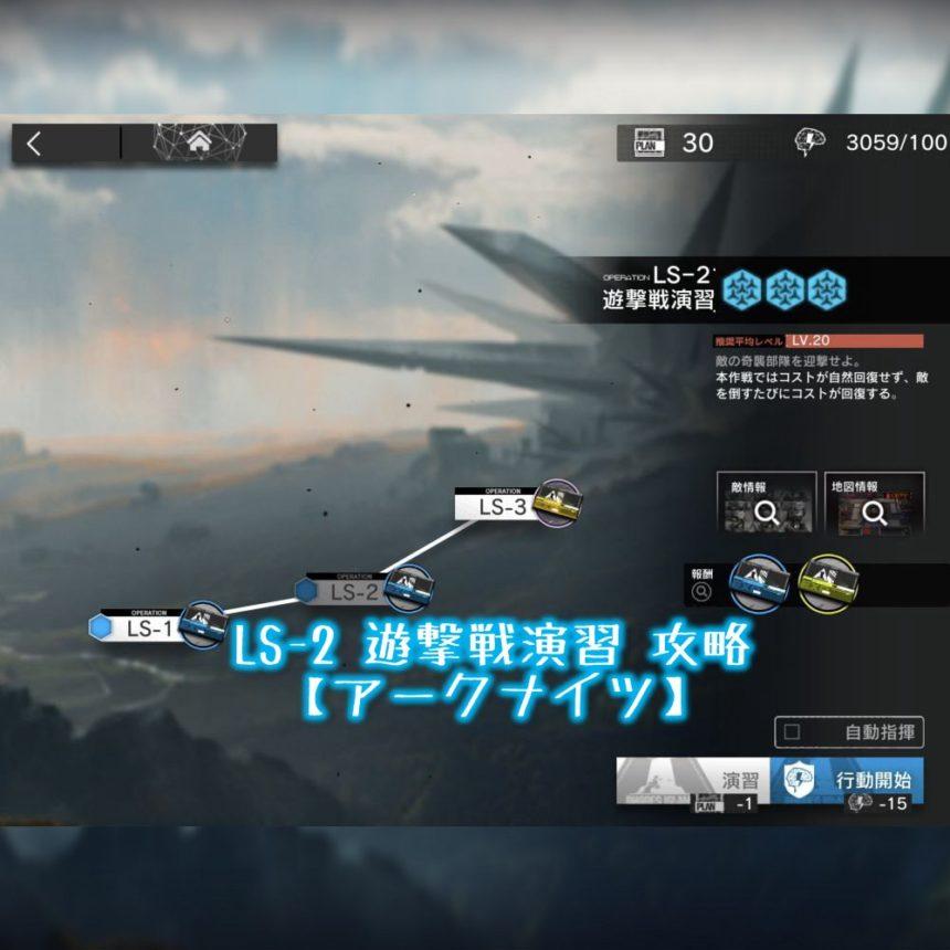 LS-2 遊撃戦演習 攻略 【アークナイツ】