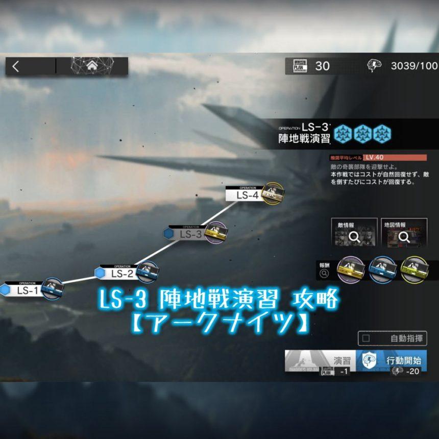 LS-3 陣地戦演習 攻略 【アークナイツ】