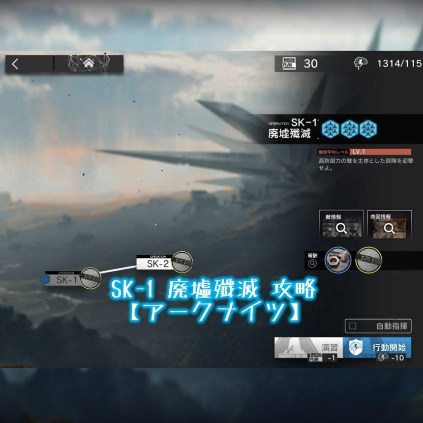 SK-1 廃墟殲滅 攻略 【アークナイツ】
