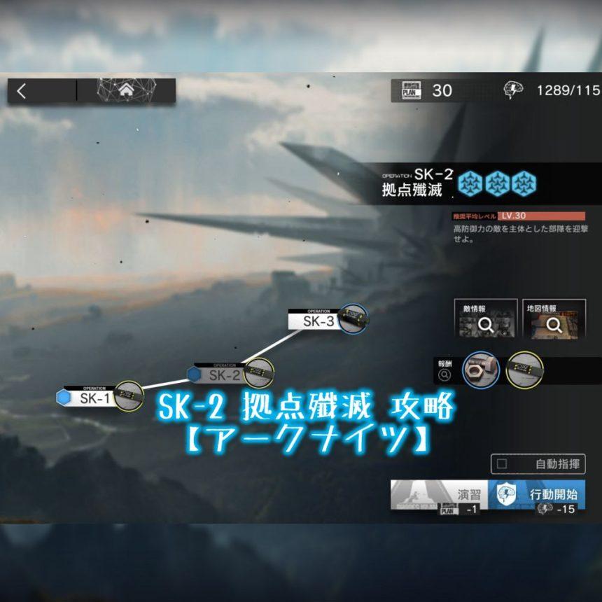 SK-2 拠点殲滅 攻略 【アークナイツ】