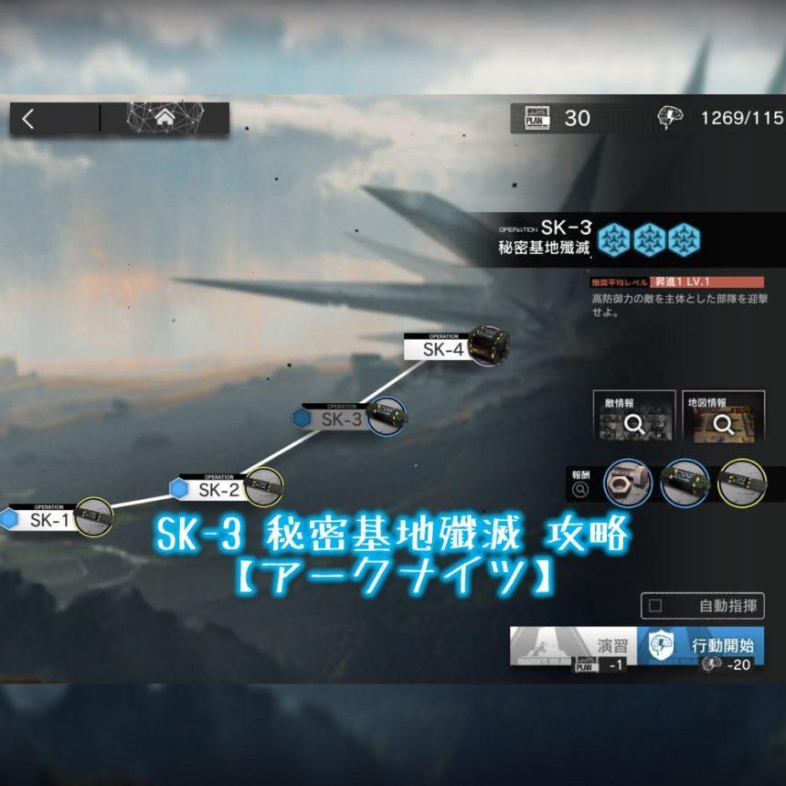 SK-3 秘密基地殲滅 攻略 【アークナイツ】