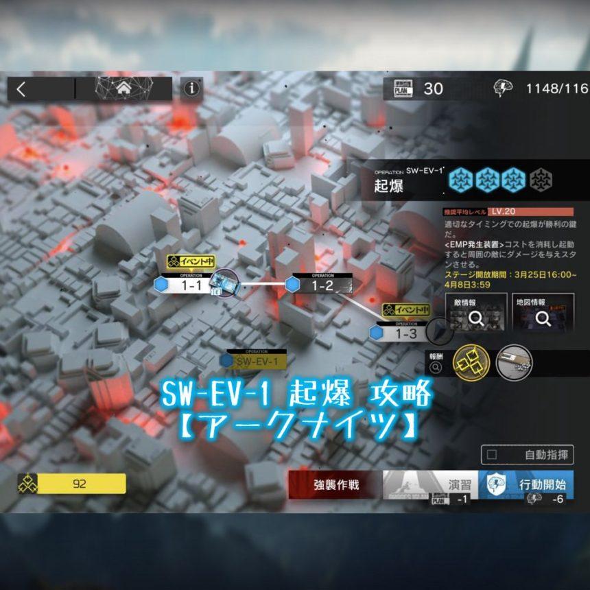 SW-EV-1 起爆 攻略 【アークナイツ】