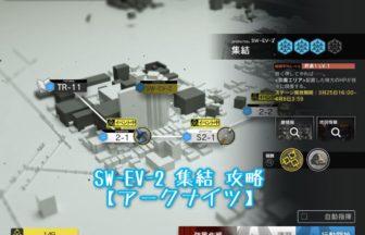 SW-EV-2 集結 攻略 【アークナイツ】