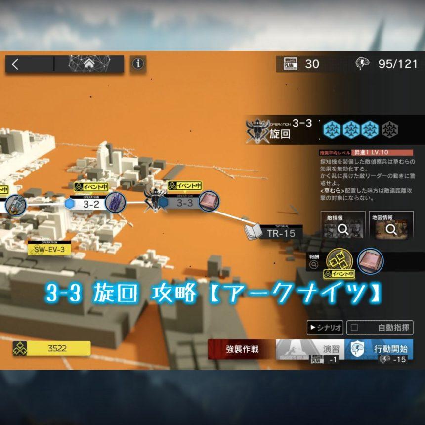 3-3 旋回 攻略 【アークナイツ】