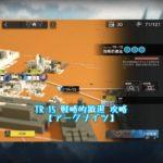 アークナイツ TR-15 攻略