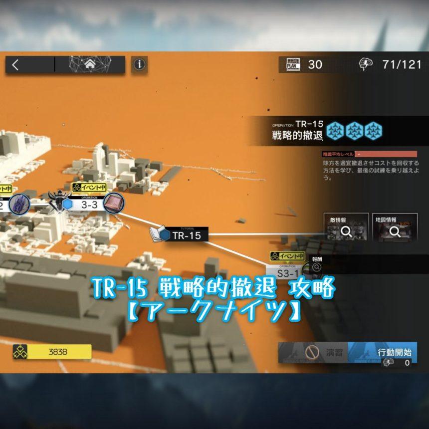 TR-15 戦略的撤退 攻略 【アークナイツ】