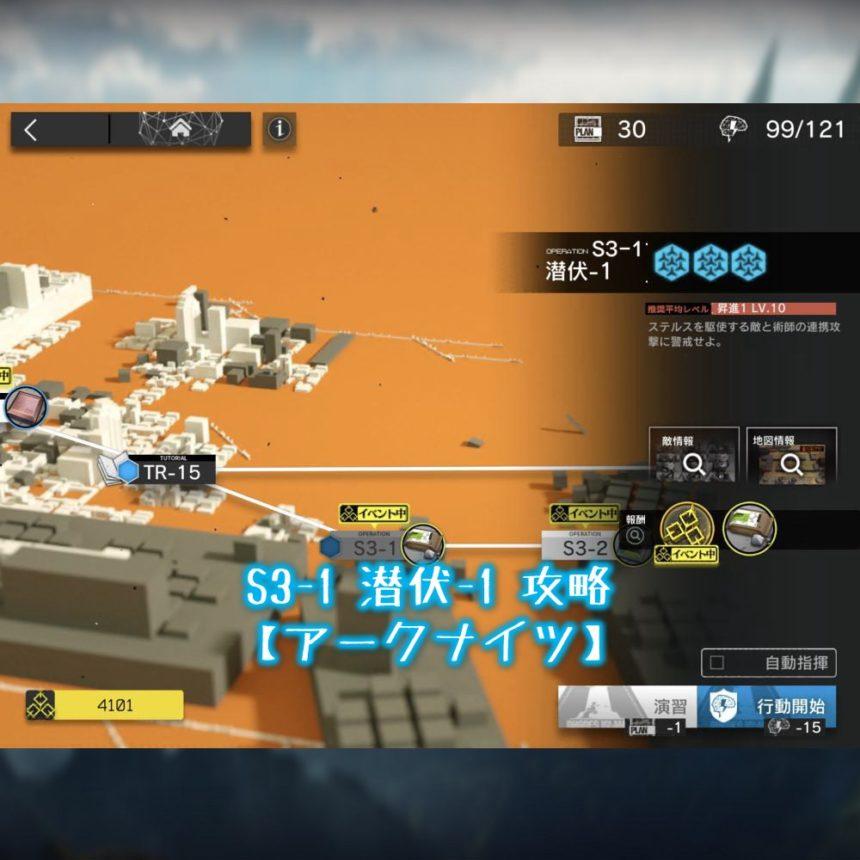 S3-1 潜伏-1 攻略 【アークナイツ】