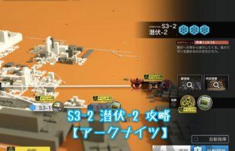 S3-2 潜伏-2 攻略 【アークナイツ】