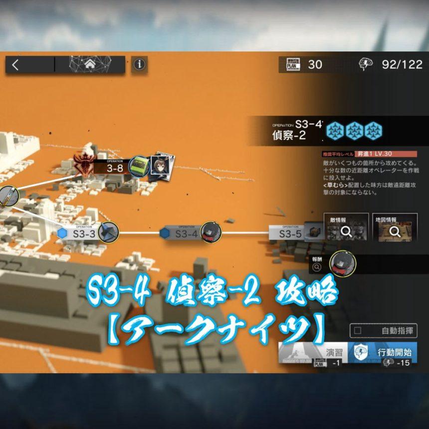S3-4 偵察-2 攻略 【アークナイツ】