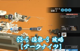 S3-5 偵察-3 攻略 【アークナイツ】