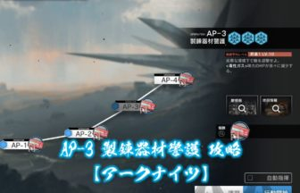AP-3 製錬器材警護 攻略 【アークナイツ】
