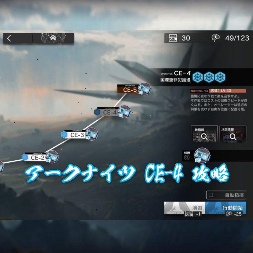 アークナイツ CE-4 攻略