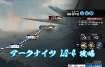 アークナイツ LS-4 攻略