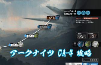 アークナイツ CA-4 攻略