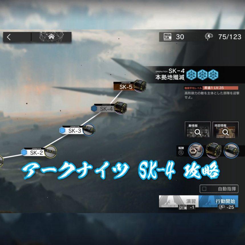 アークナイツ SK-4 攻略