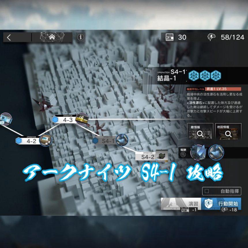 アークナイツ S4-1 攻略