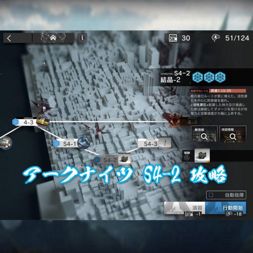 アークナイツ S4-2 攻略