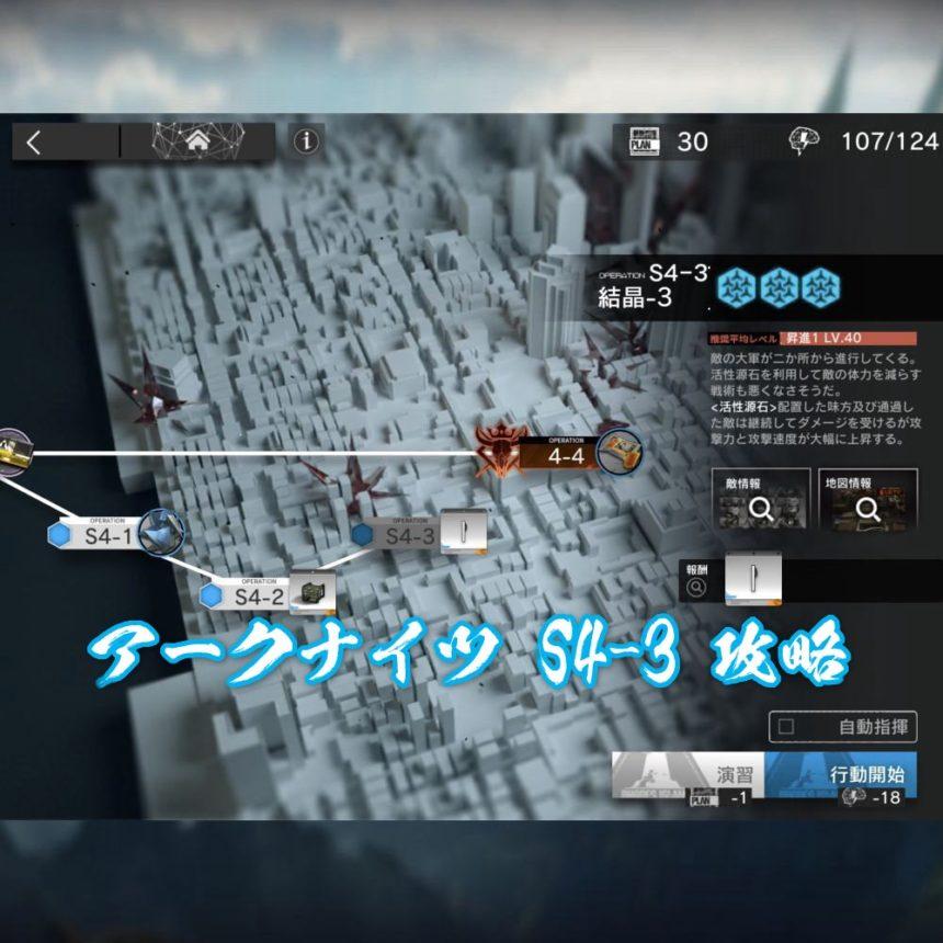 アークナイツ S4-3 攻略