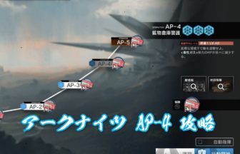 アークナイツ AP-4 攻略