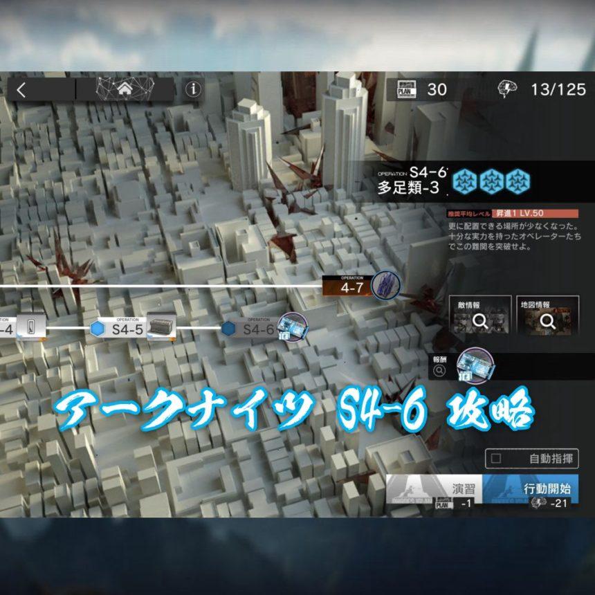 アークナイツ S4-6 攻略