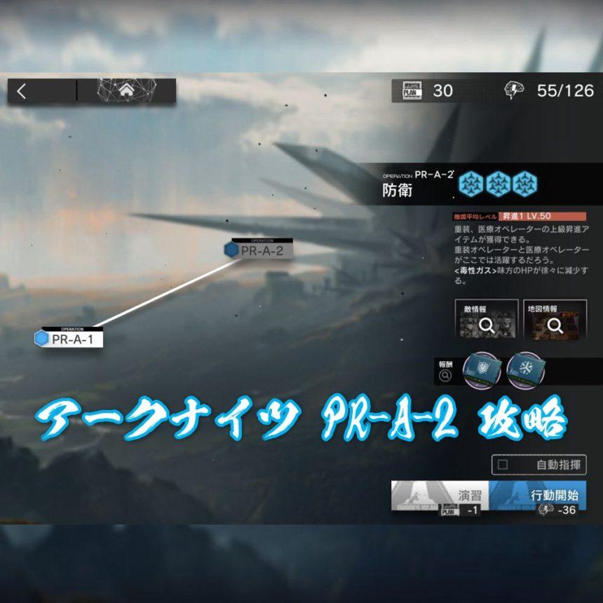 アークナイツ PR-A-2 攻略