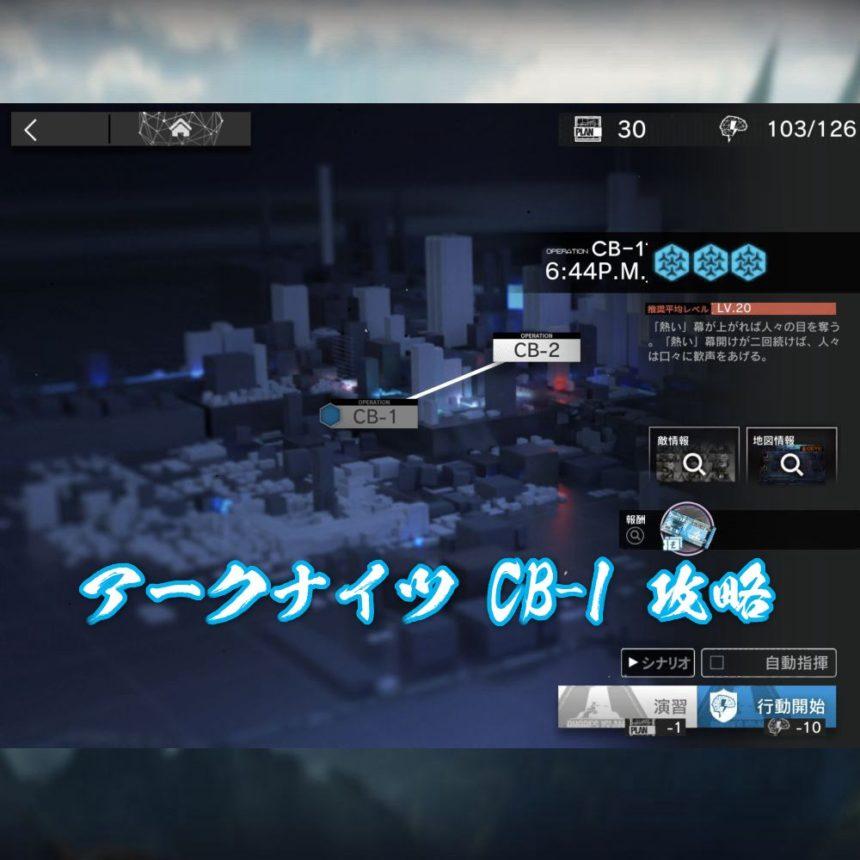 アークナイツ CB-1 攻略