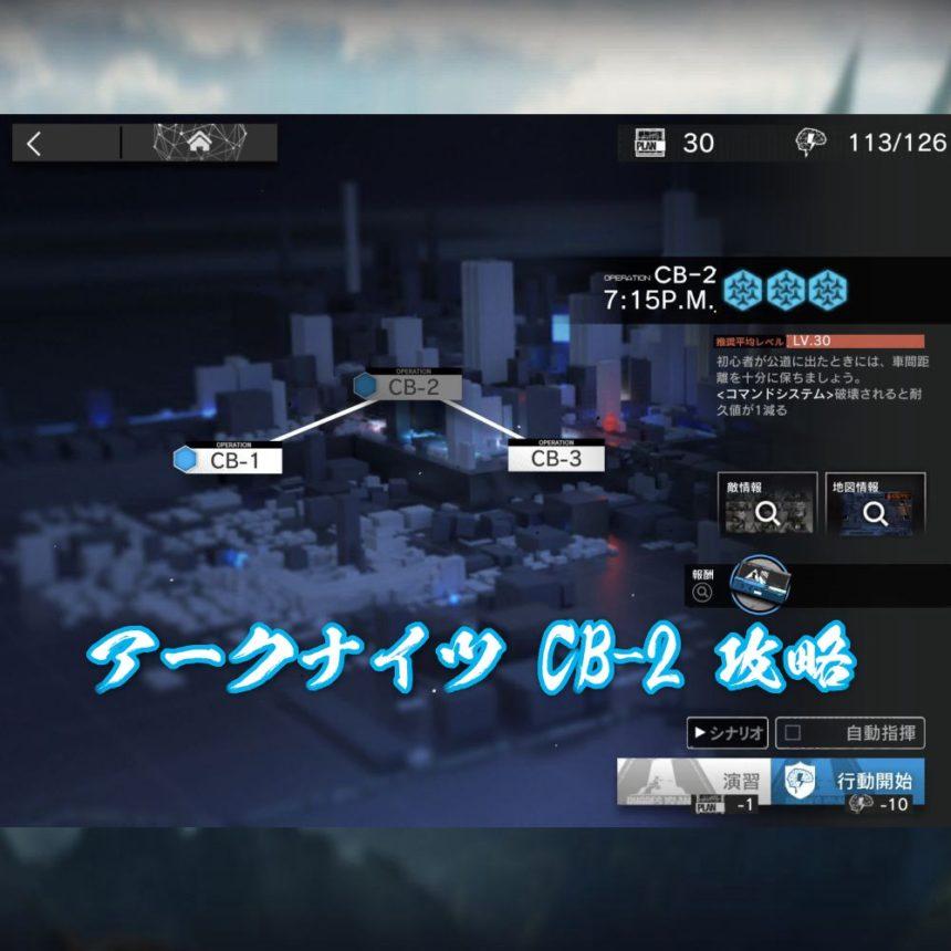 アークナイツ CB-2 攻略