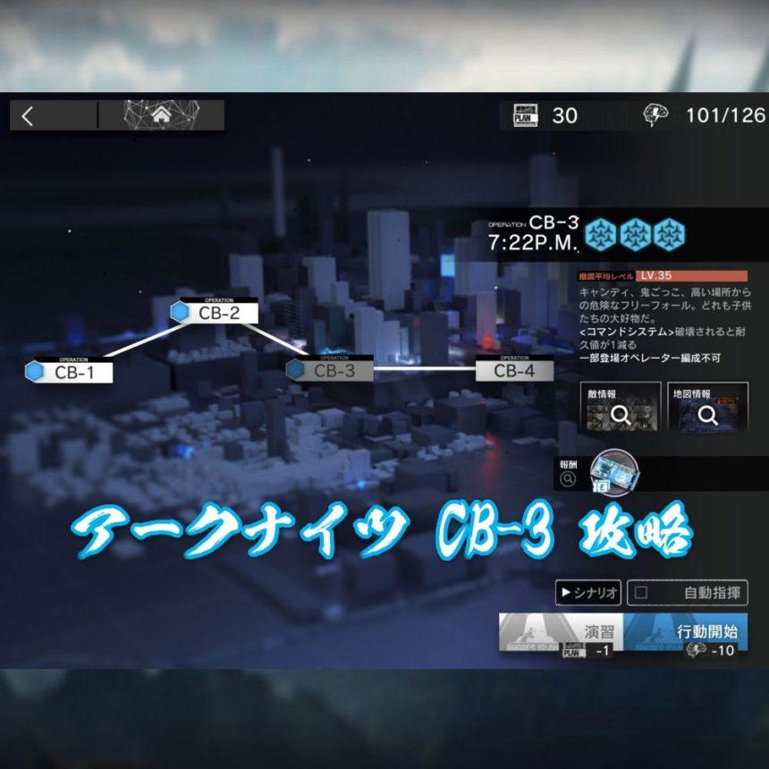 アークナイツ CB-3 攻略