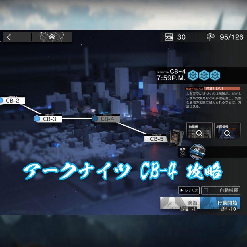 アークナイツ CB-4 攻略