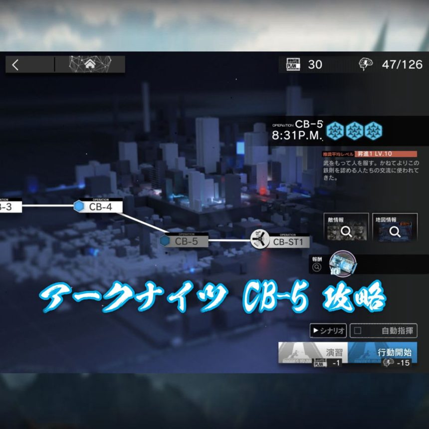 アークナイツ CB-5 攻略