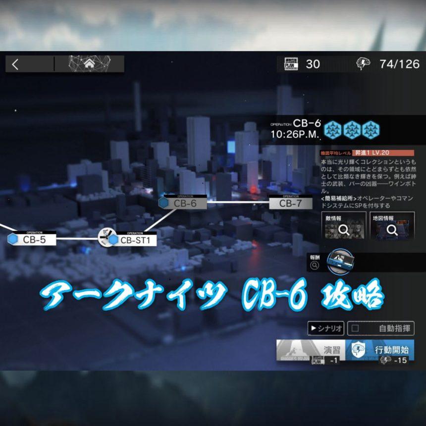 アークナイツ CB-6 攻略