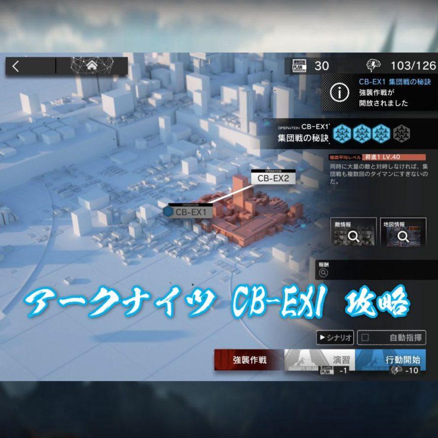 アークナイツ CB-EX1 攻略