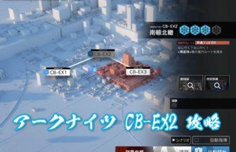 アークナイツ CB-EX2 攻略
