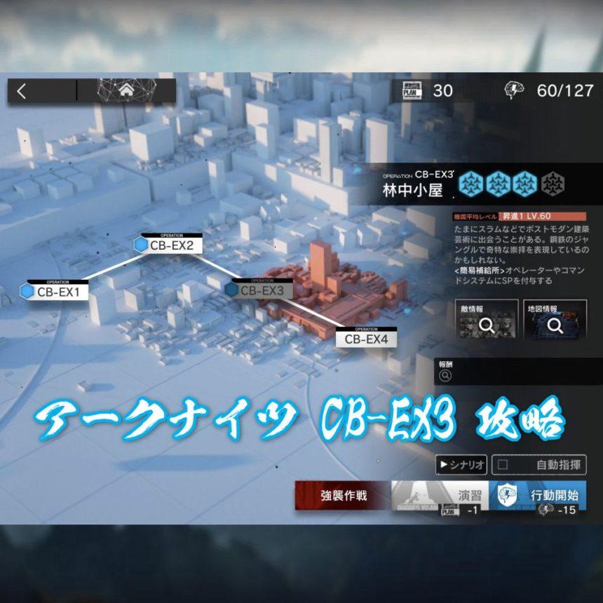 アークナイツ CB-EX3 攻略