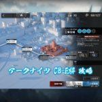 アークナイツ CB-EX4 攻略