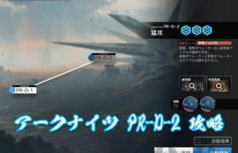 アークナイツ PR-D-2 攻略