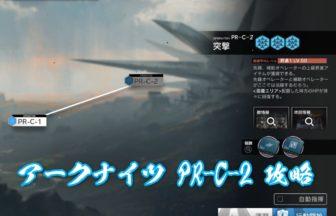 アークナイツ PR-C-2 攻略