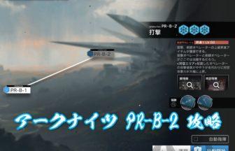 アークナイツ PR-B-2 攻略