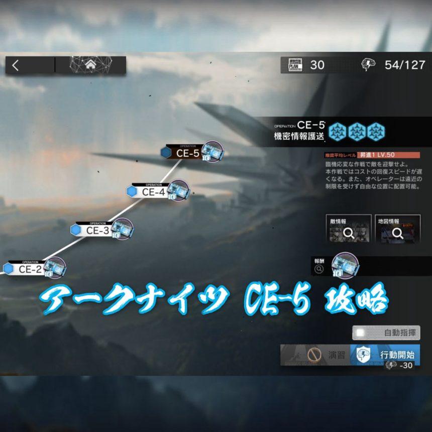 アークナイツ CE-5 攻略