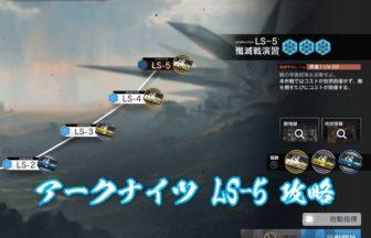 アークナイツ LS-5 攻略
