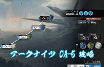 アークナイツ CA-5 攻略
