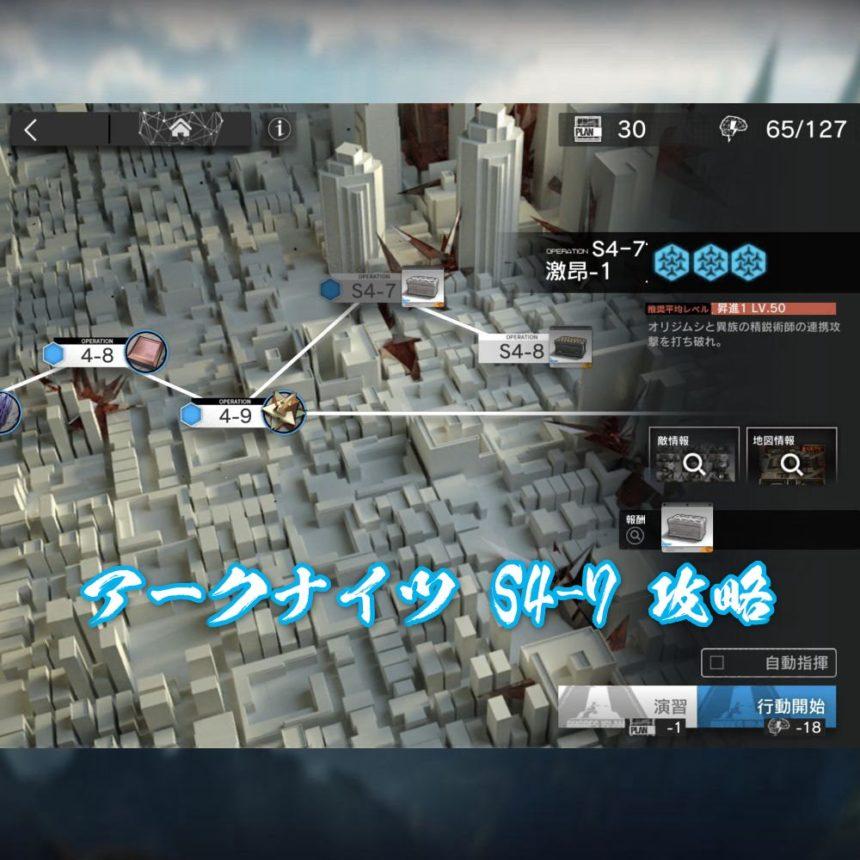 アークナイツ S4-7 攻略