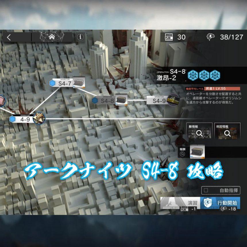アークナイツ S4-8 攻略